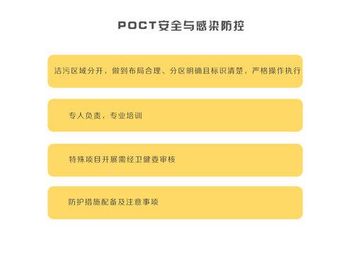 POCT临床共识2_05.jpg