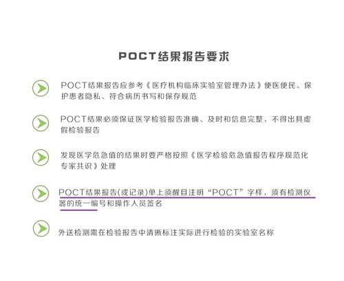 POCT临床共识2_01.jpg